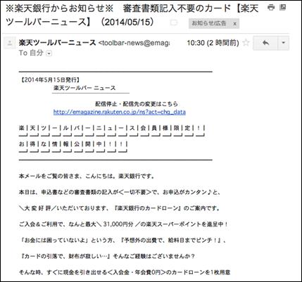 スクリーンショット 2014-05-15 13.12.40