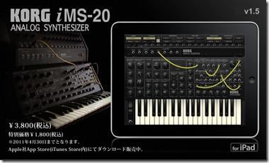 KORG iMS-20 for iPad 2,800(税込)Apple社App Store(iTunes Store内)にてダウンロード販売中。