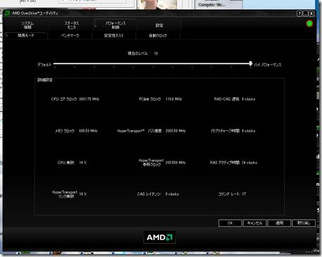 AMD OverDrive設定画面