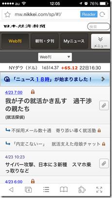 iPhone-2014.04.23-12.05.20.000