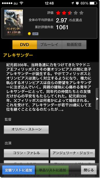 iPhone-2014.04.23-12.48.00.000