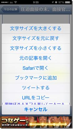 iPhone-2014.04.25-09.55.59.000