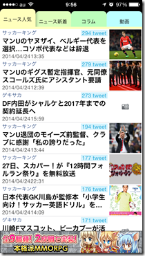 iPhone-2014.04.25-09.56.23.000