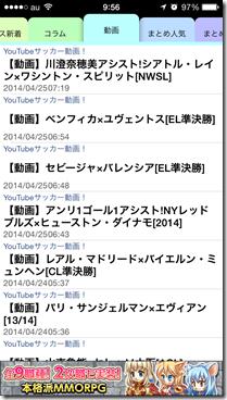 iPhone-2014.04.25-09.56.40.000