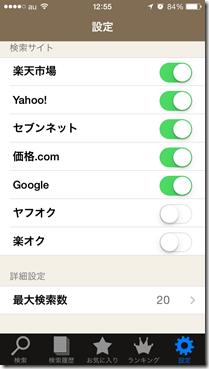 iPhone-2014.04.25-12.55.32.000
