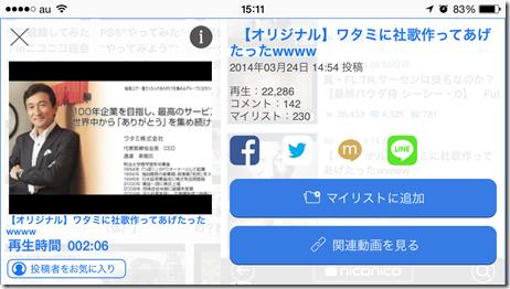 iPhone-2014.04.27-15.11.48.000