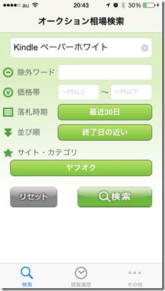 iPhone-2014.05.01-20.43.58.000
