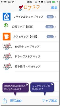 iPhone-2014.05.06-21.29.01.000
