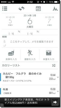 iPhone-2014.05.06-21.52.55.000