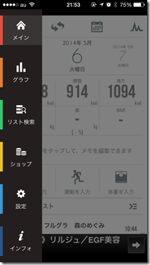 iPhone-2014.05.06-21.53.05.000