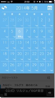 iPhone-2014.05.06-21.53.11.000