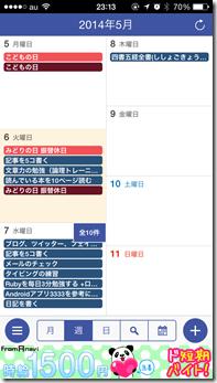iPhone-2014.05.06-23.13.45.000