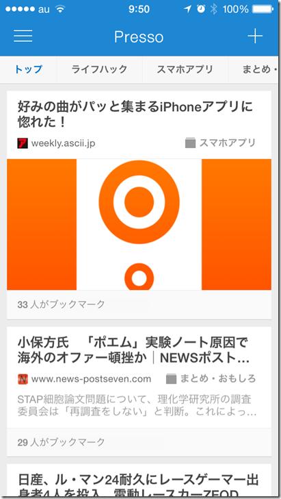 iPhone-2014.05.16-09.50.21.000
