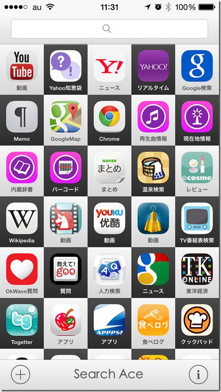 iPhone-2014.08.07-11.31.59.000