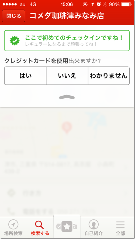 iPhone-2014.09.02-15.06.24.000