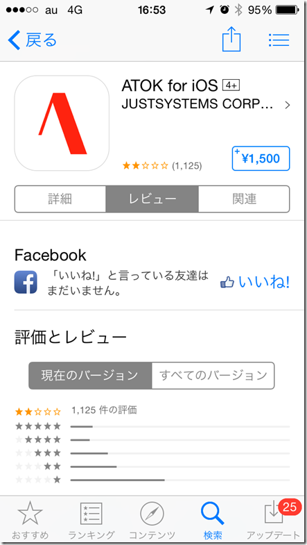 iPhone-2014.09.24-16.53.03.000