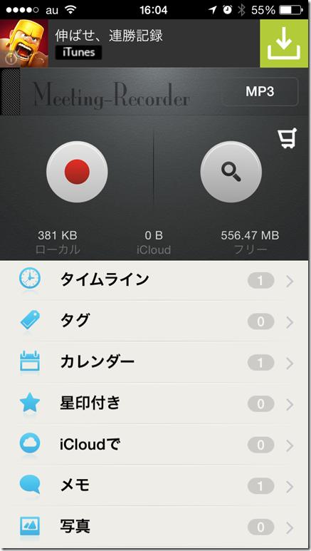 iPhone-2014.10.02-16.04.35.000
