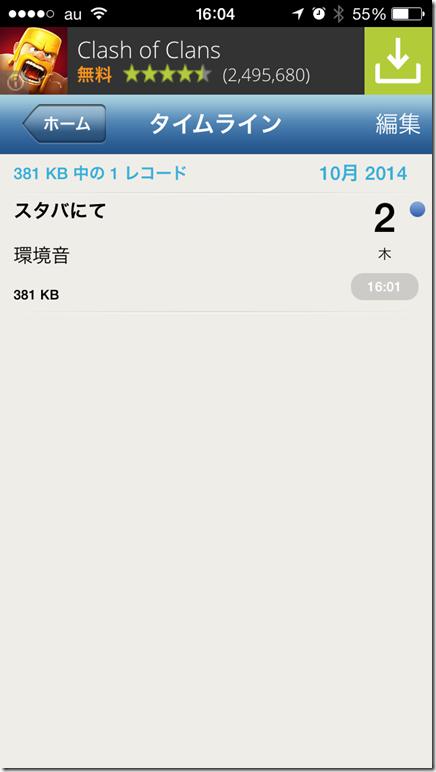 iPhone-2014.10.02-16.04.41.000