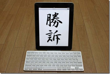 ipad-keyboard-dock-syouso